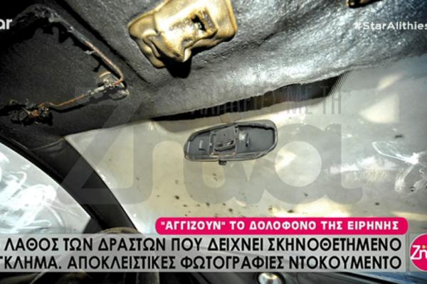 Φωτογραφίες ντοκουμέντο: Αυτό το λάθος έκαναν οι δολοφόνοι της Ειρήνης Λαγούδη! (video)