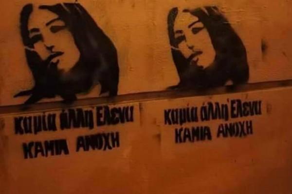 H 21χρονη Ελένη έγινε σύνθημα σε τοίχους «Καμία ανοχή, ούτε μια λιγότερη»
