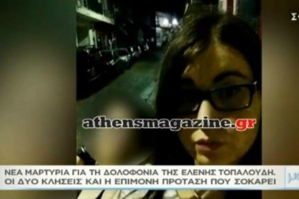 Μαρτυρία κλειδί στην υπόθεση της Ελένης Τοπαλούδη: