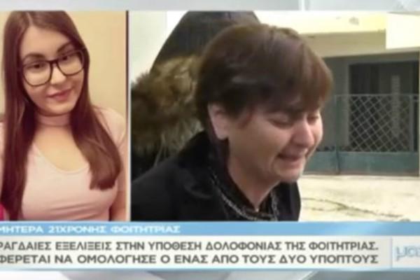 Ρόδος: Την χτύπησαν με σίδερο για τα ρούχα στο κεφάλι! Ραγίζει καρδιές η μάνα της φοιτήτριας (video)