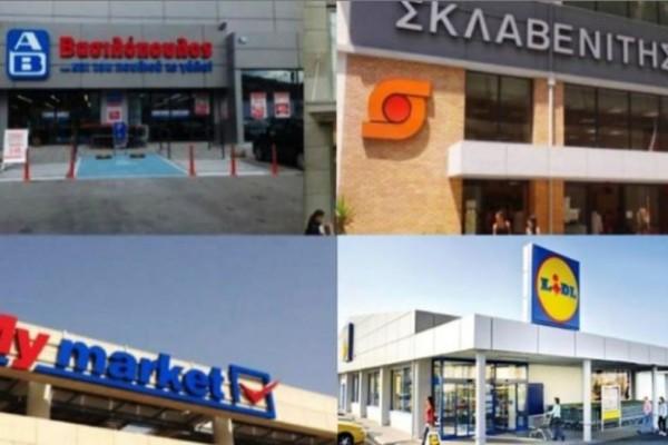 Τρέξτε να προλάβετε: Μοναδική είδηση για τα μεγάλα ελληνικά σούπερ μάρκετ!