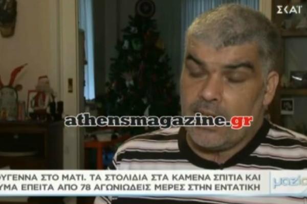 Πυρκαγιά στο Μάτι: Βγήκε μετά από 78 ημέρες στην εντατική και κάνει Χριστούγεννα στο σπίτι του!