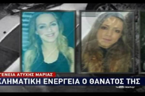 Μαρία Ιατρού: Τι κρύβεται πίσω από την εγκληματική ενέργεια; (video)