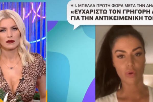 Ιωάννα Μπέλλα: Οι πρώτες δηλώσεις μετά το περιβόητο «χαστούκι»!