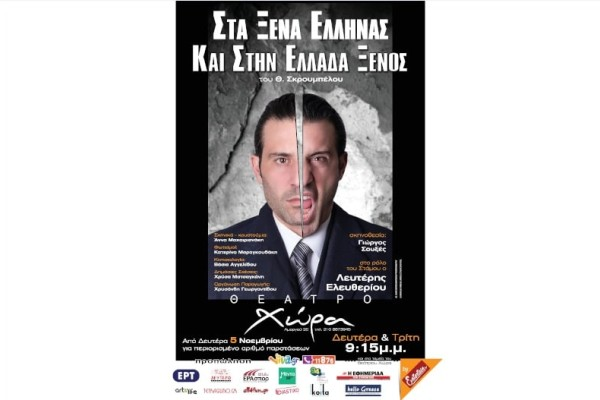 Διαγωνισμός Athensmagazine.gr: Αυτοί είναι οι νικητές που κέρδισαν τις 10 προσκλήσεις για την παράσταση «Στα ξένα Έλληνας και στην Ελλάδα ξένος»!