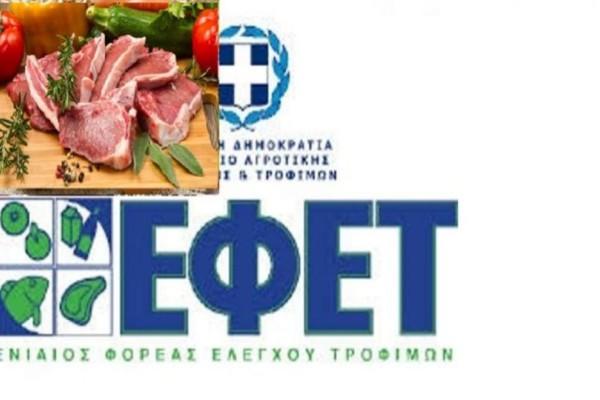 Βόμβα από τον ΕΦΕΤ: Κορυφαία εταιρεία κρέατος στην Ελλάδα με σαλμονέλα!