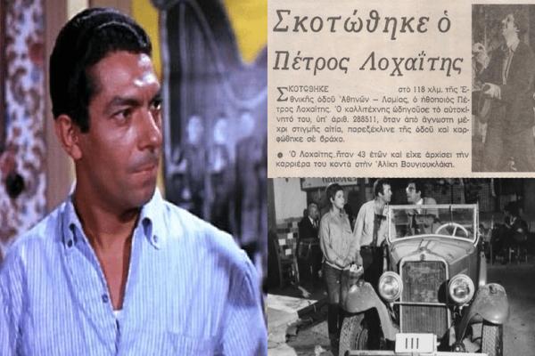 Πέτρος Λοχαΐτης: Ο ηθοποιός και συνεργάτης της Αλίκης Βουγιουκλάκη που σκοτώθηκε σε ηλικία 43 ετών!