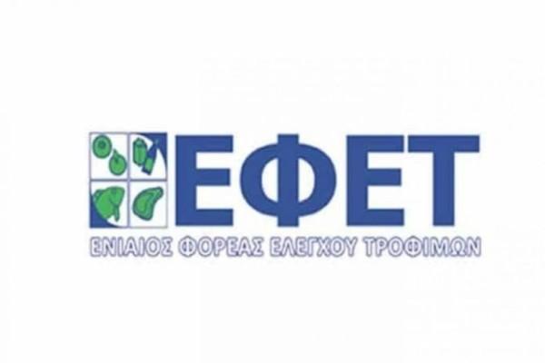 Έκτακτη ανακοίνωση από τον ΕΦΕΤ: Ανακαλεί κατεψυγμένο τρόφιμο!