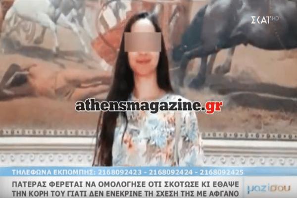 Έγκλημα στη Κέρκυρα: Σε άσχημη ψυχολογική κατάσταση ο σύντροφος της 28χρονης! (Video)