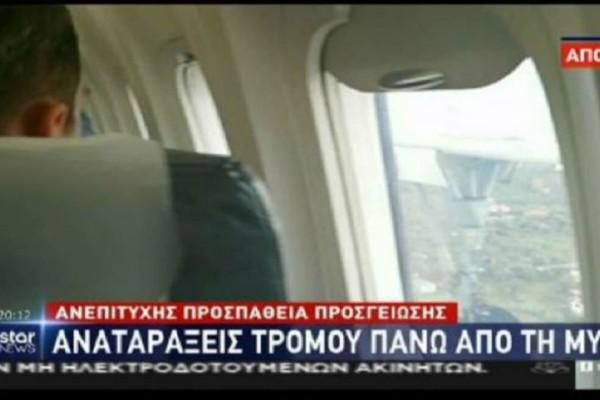 Πτήσεις τρόμου πάνω από Θεσσαλονίκη και Μυτιλήνη! (video)