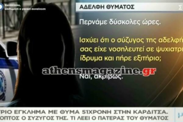 Άγριο έγκλημα στη Καρδίτσα: Τι λέει η αδερφή της γυναίκας που δολοφόνησε ο σύζυγος της;