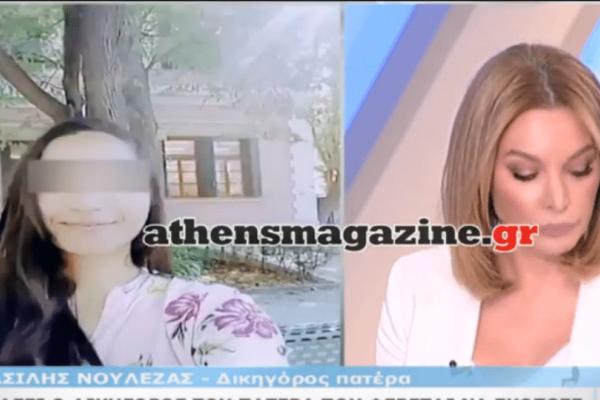 Έγκλημα στη Κέρκυρα: Νέες αποκαλύψεις για την φρικτή δολοφονία! (video)