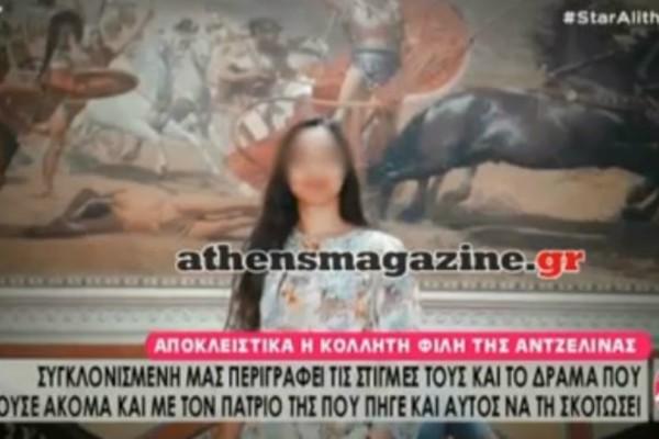 Έγκλημα στην Κέρκυρα: Αποκάλυψη βόμβα από την κολλητή της Αγγελικής