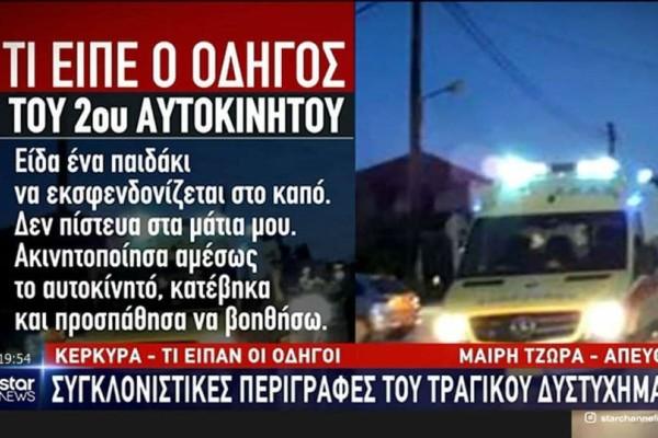 Τραγωδία στην Κέρκυρα: Σοκάρουν οι περιγραφές των οδηγών που παρέσυραν και σκότωσαν την 8χρονη!