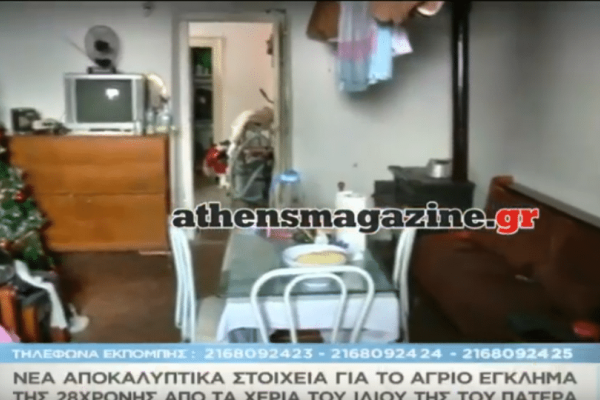 Έγκλημα στη Κέρκυρα: Για πρώτη φορά εικόνες από το εσωτερικό του σπιτιού! (video)