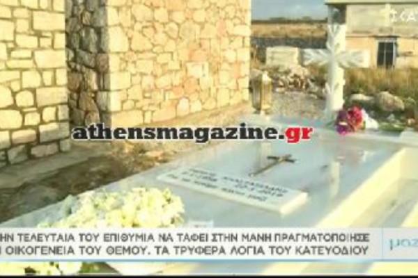 Μάνη: Με θέα το απέραντο γαλάζιο ο τάφος του Θέμου Αναστασιάδη! Εκεί που έκανε τις διακοπές του (video)