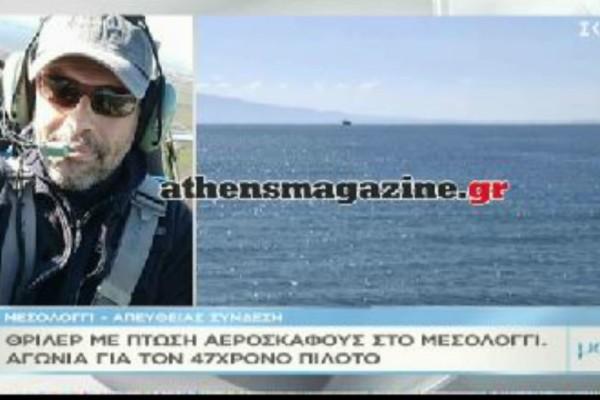 Μεσολόγγι: Ώρες αγωνίας για τον 47χρονο πιλότο! Οικογένεια του στο σημείο της πτώσης (video)
