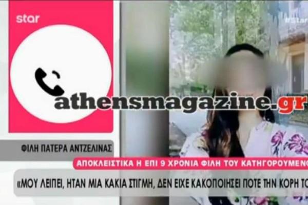 Έγκλημα στην Κέρκυρα: «Μου λείπει, ήταν μια κακιά στιγμή... » - Τι λέει η σύντροφος του παιδοκτόνου;