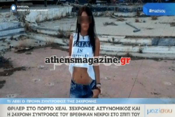 Θρίλερ στο Πόρτο Χέλι: «Είχε χαθεί... ήταν με άσχημες παρέες... » - Τι λέει ο πρώην σύντροφος της 24χρονης; (Video)
