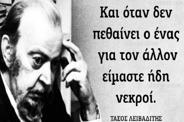 30 σημαντικές φράσεις του μεγάλου Έλληνα ποιητή Τάσου Λειβαδίτη!