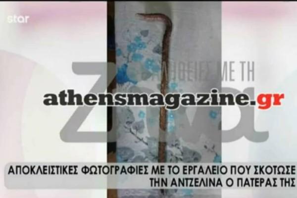 Έγκλημα στην Κέρκυρα: Αποκλειστικές φωτογραφίες με το εργαλείο όπου σκότωσε την Αγγελική ο πατέρας της!