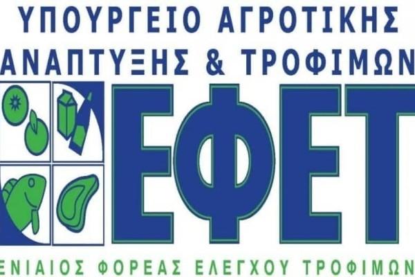 O  ΕΦΕΤ προειδοποιεί:
