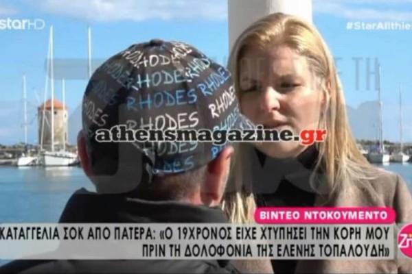 Ρόδος: Καταγγελία σοκ από πατέρα - Tι αναφέρει για τον 19χρονο Αλβανό πριν τη δολοφονία της Ελένης Τοπαλούδη; (video)