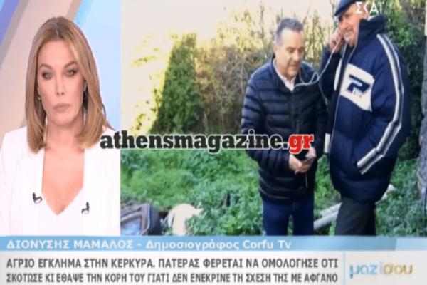 Έγκλημα στη Κέρκυρα: Σοκάρουν τα ευρύματα του ιατροδικαστή για τον βίαιο θάνατο της 28χρονης! (Video)