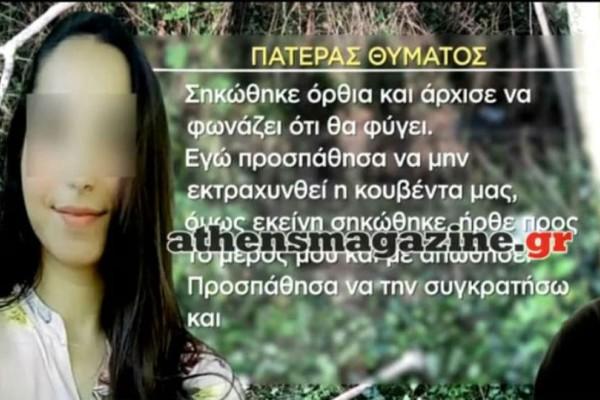Έγκλημα στη Κέρκυρα: Ο πα-ΤΕΡΑΣ της 28χρονης σπάει τη σιωπή του και μιλάει για τη βραδιά του φονικού (video)