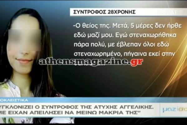Έγκλημα στην Κέρκυρα: Συγκλονίζουν τα λόγια του συντρόφου της Αγγελικής -
