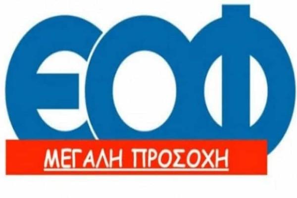 Μεγάλη προσοχή: Έκκληση από τον ΕΟΦ!