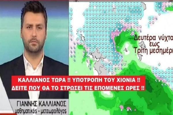 Γιάννης Καλλιάνος: Ήρθε η ώρα να χιονίσει στην Αθήνα! Σε ποιες περιοχές θα το στρώσει;