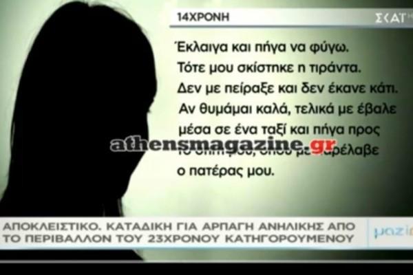 Ρόδος: Καταδίκη για αρπαγή ανήλικης από το περιβάλλον του 23χρονου! (video)