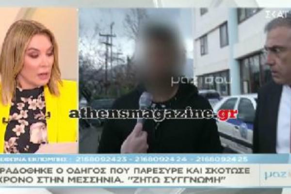 Καλαμάτα: Παραδόθηκε ο οδηγός που παρέσυρε και σκότωσε τον μαθητή!