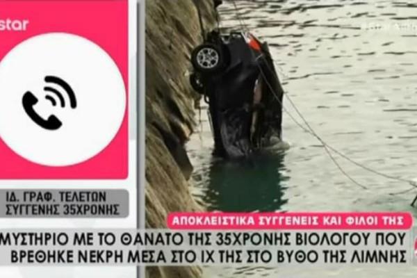 Μυστήριο με τον θάνατο της 35χρονης Βιολόγου από το Αγρίνιο: Νέα στοιχεία για την υπόθεση! (video)