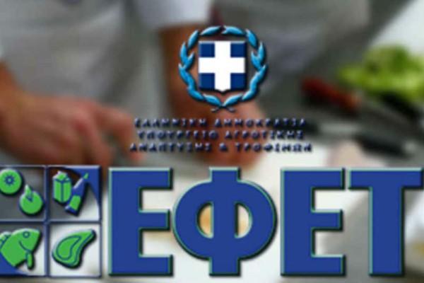 Συναγερμός από τον ΕΦΕΤ: Ανακαλείται ακατάλληλο σνακ!