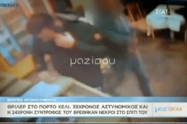 Θρίλερ στο Πόρτο Χέλι: Βίντεο ντοκουμέντο με τον 35χρονο αστυνομικό λίγες ώρες πριν βρεθεί νεκρός με την σύντροφό του!