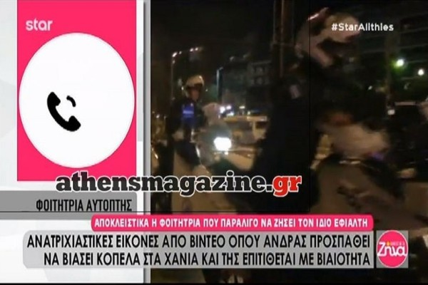 Χανιά: Σοκάρει η μαρτυρία κοπέλας που δέχθηκε επίθεση από τον
