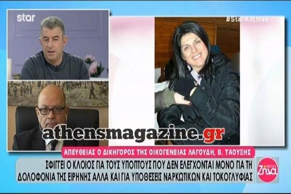 Ειρήνη Λαγούδη: Ναρκωτικά και τοκογλυφία! Οι τρεις δολοφόνοι και οι συνεργοί τους! (video)