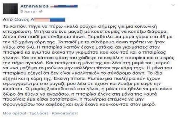 Η πιο ωραία δημοσίευση που έχει γραφτεί στο ελληνικό Facebook!