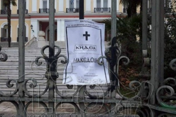 Θεσσαλονίκη: Κόλλησαν κηδειόχαρτα στο υπουργείο Μακεδονίας - Θράκης!