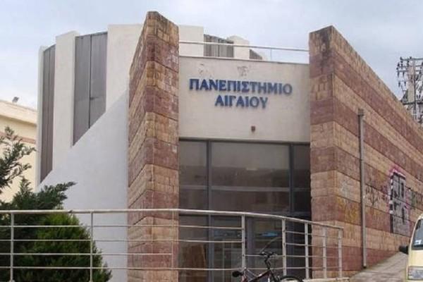 Κλειστό και σήμερα το Πανεπιστήμιο Αιγαίου μετά τον ύποπτο φάκελο!
