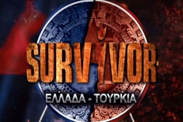Survivor Διαρροή 10/02: Ανατροπή! Αυτή η ομάδα επικρατεί τελικά σήμερα για την ασυλία!