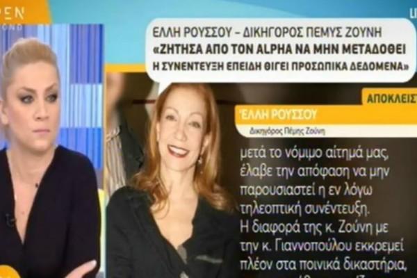 Πέμυ Ζούνη: Η απάντηση για το κόψιμο της συνέντευξης της Μπέσσυς Γιαννοπούλου στην εκπομπή «Μετά τα μεσάνυχτα»!
