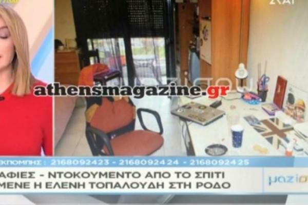 Ρόδος: Φωτογραφίες ντοκουμέντο από το εσωτερικό του σπιτιού της Ελένης Τοπαλούδη!