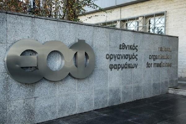 Έκτακτη ανακοίνωση ΕΟΦ: Ανακαλείται άμεσα φάρμακο για τα κόκκαλα!