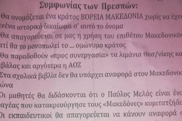 Το χαρτί που μοίρασε δασκάλα της 6ης Δημοτικού σε σχολείο, στη δυτική Θεσσαλονίκη! Έχει κινηθεί ένορκη διοικητική εξέταση σε βάρος της