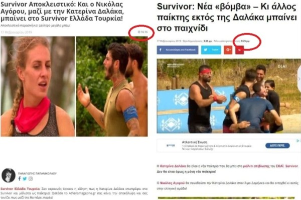 Survivor: Το αποκλειστικό μας ρεπορτάζ για Αγόρου, κλεμμένο σε άλλο site 5 ώρες μετά! Σήμερα όλοι το παρουσιάζουν ως ρεπορτάζ τους!