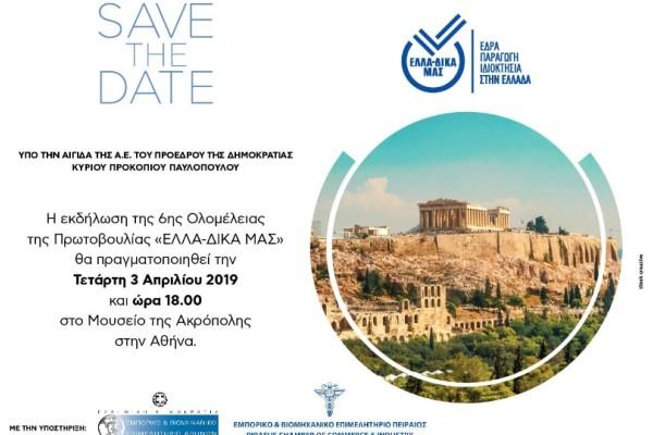 Τετάρτη 3 Απριλίου η εκδήλωση της 6ης ολομέλειας της πρωτοβουλίας