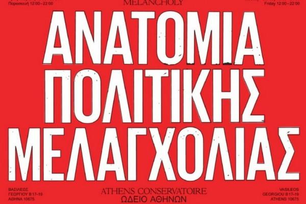 Ωδείο Αθηνών: Το Ίδρυμα Schwarz διοργανώνει έκθεση με τίτλο